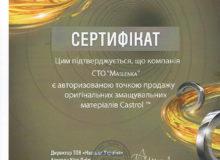 certificate_castrol