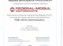 certificate_federal