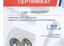 certificate_roadhouse