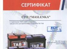 certificate_tab