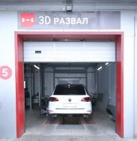3Dразвал