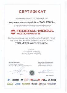 сертификат_есо