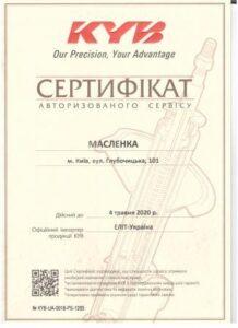 сертификат_элит_2020