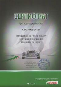 Кастрол_Сертификат_2021
