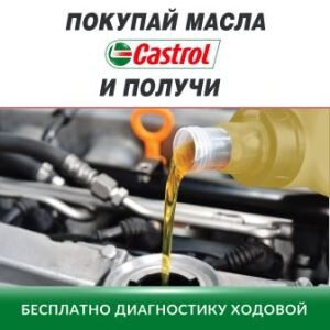 Кастрол+ДХЧ_акция